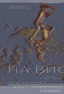 High Life - Poster - Ukraine
