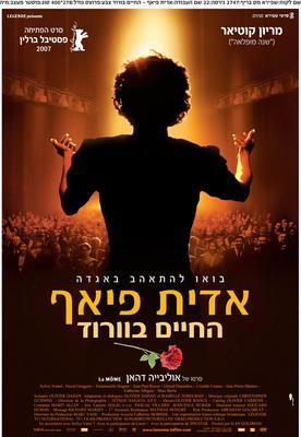エディット•ピアフ〜愛の讃歌〜 - Poster Israel