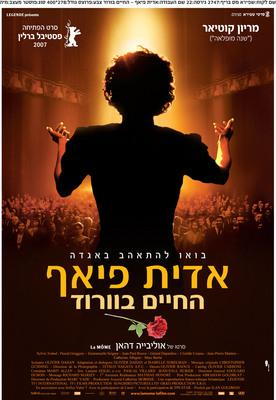La Vie en rose - Poster Israel