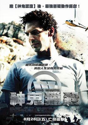 Largo Winch - Poster - Taïwan