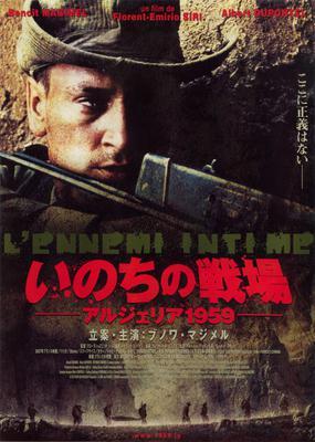 Ennemi intime (L') / いのちの戦場 - Poster - Japon