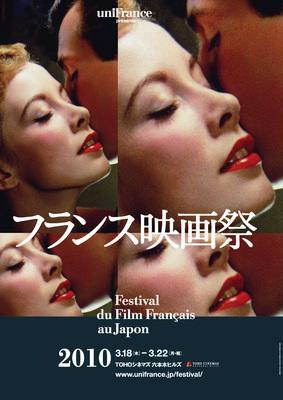 Festival du film français au Japon - 2010