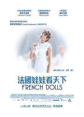 French Dolls - © Poster - Hong Kong