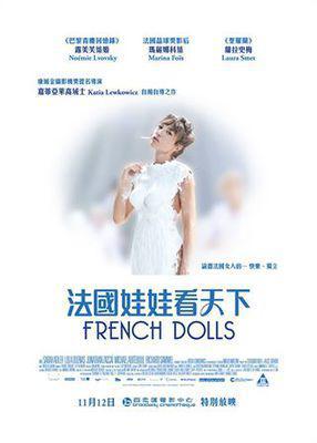 Tiens-toi droite - © Poster - Hong Kong