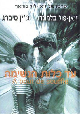 À bout de souffle - Poster Israël
