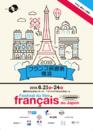 フランス映画祭(日本) - 2018