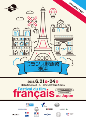 Festival du film français au Japon - 2018