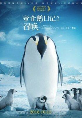 March of the Penguins 2 - The Call - Poster - China
