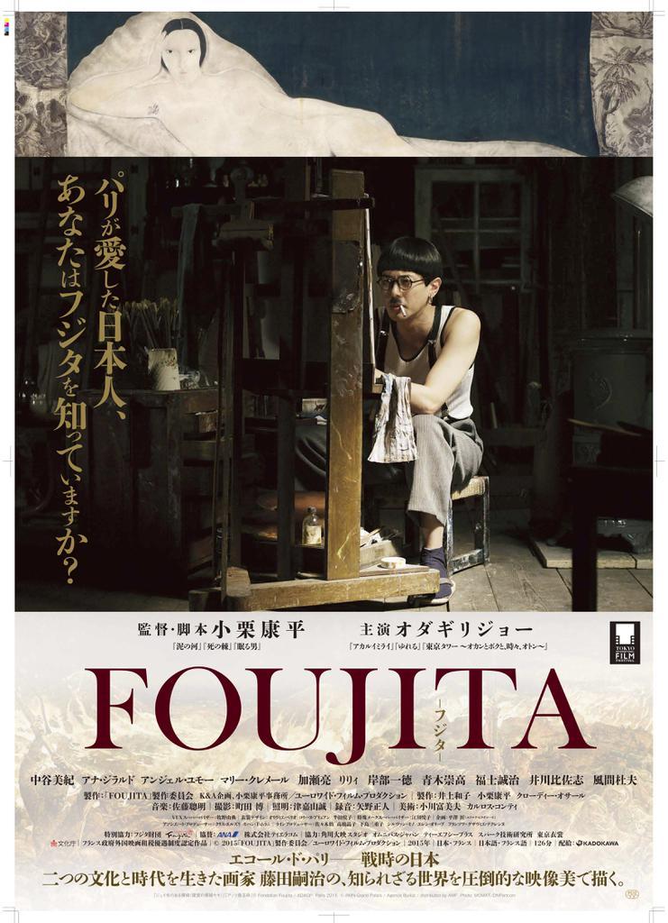 Jo Odagiri - Poster Japon