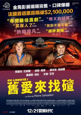 En liberté ! - poster-taiwan