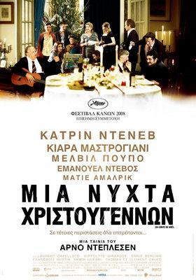 クリスマス・ストーリー - Poster - Greece