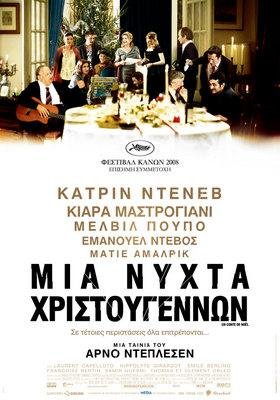 A Christmas Tale - Poster - Greece