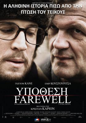 Farewell/フェアウェル さらば、哀しみのスパイ - Poster - Greece