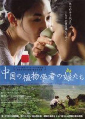 Les Filles du botaniste - Poster - Japon
