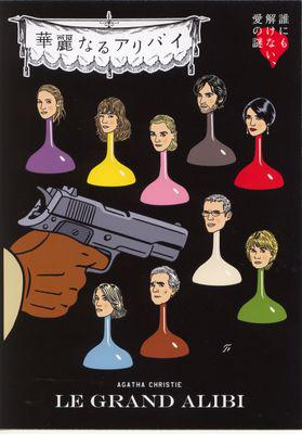 Le Grand Alibi - Poster - Japon 1