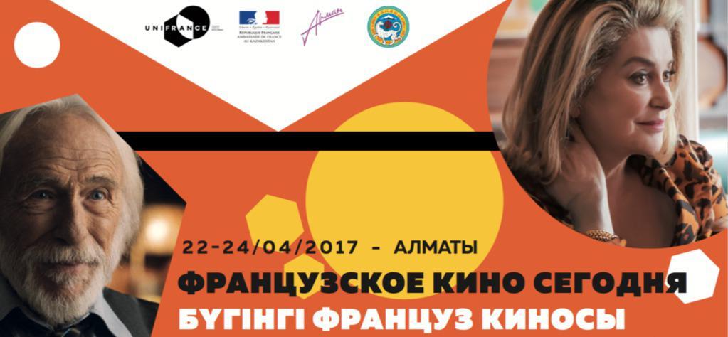 Le Kazakhstan à l'heure du cinéma français avec UniFrance - 2017