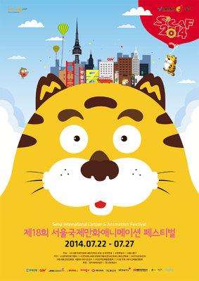 Festival du film d'animation de Séoul (Sicaf) - 2014