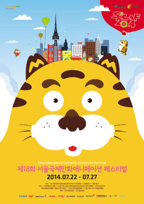 Seoul International Cartoon & Animation Festival