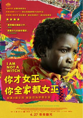 I Am not a Witch - poster-Taiwan
