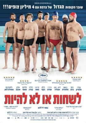 Le Grand Bain - Poster - Israel