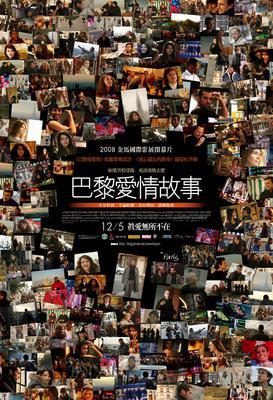 パリ - Poster - Taïwan