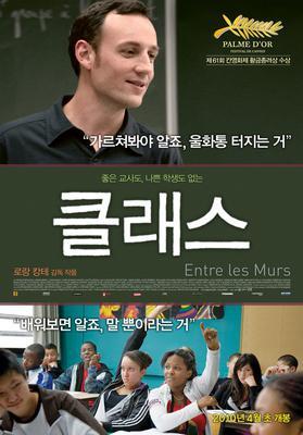 Entre les murs / パリ20区、僕たちのクラス - Poster - Korea
