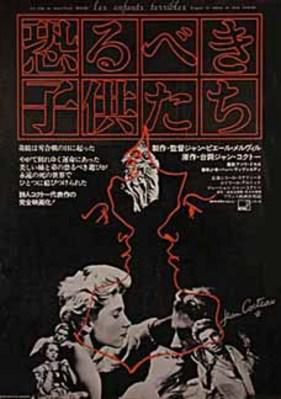 Les Enfants terribles - Poster Japon