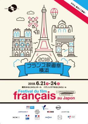 Festival de cine francés de Japón - 2018