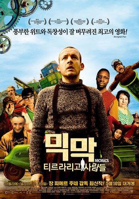 Micmacs à tire-larigot - Poster - Korea