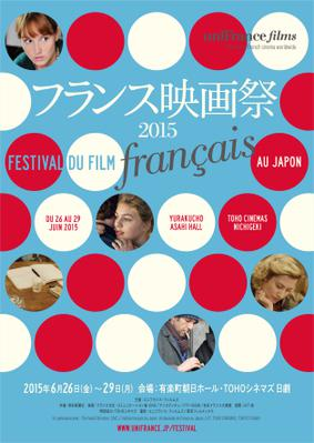 Festival du film français au Japon - 2015