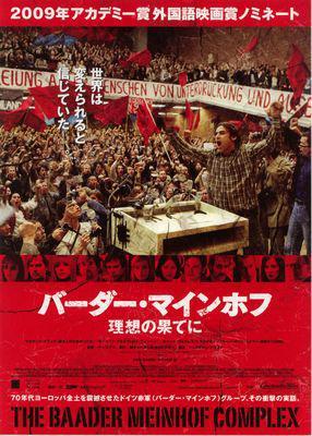 バーダー・マインホフ 理想の果てに - Poster - Japon - © Movie-Eye