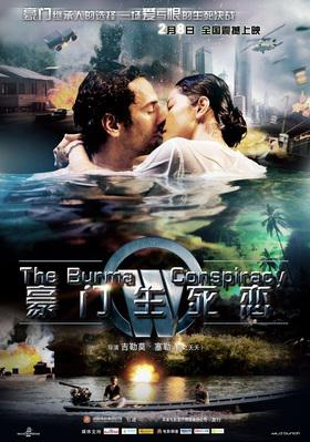 The Burma Conspiracy - Poster - China