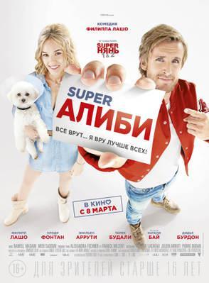Alibi.com (agencia de engaños) - Poster - Russia