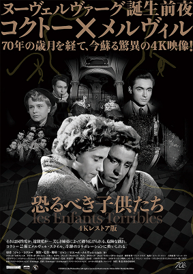Les Enfants terribles - Poster France (DVD)