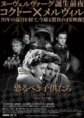 Los Niños terribles - Poster France (DVD)