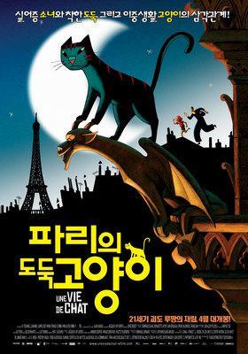 Un gato en París - Poster - Korea