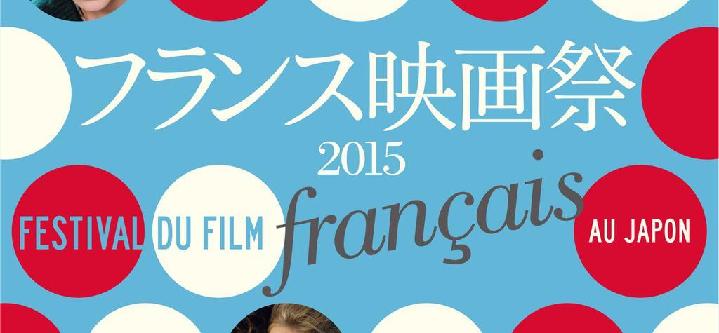 11a edición del Festival de Cine Francés en Japón