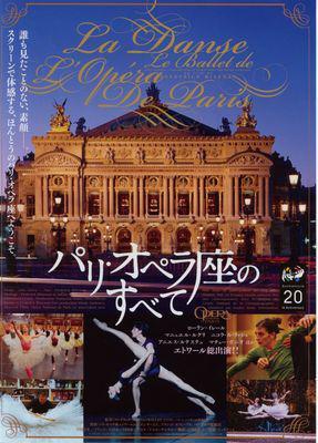 パリ・オペラ座のすべて - Poster - Japon