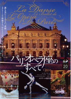 La Danse, The Paris Opera Ballet - Poster - Japon