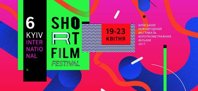 El festival de cortometrajes de Kiev abre las puertas de par en par al cine francés