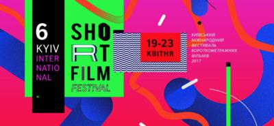 Kyiv International Short Film Festival throws open its doors to French films