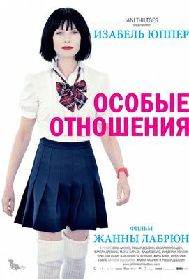 Special Treatment - Affiche Russie