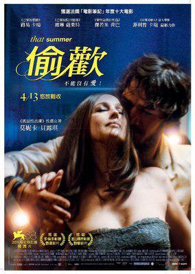 Un été brûlant - Poster - Taïwan