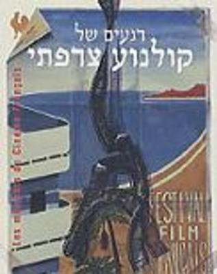 Festival du Film français en Israël  - 2005