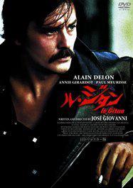 Alias el Gitano - Jaquette DVD Japon