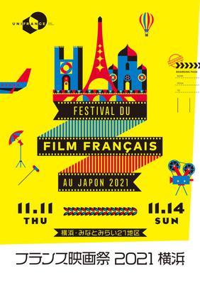 Festival de cine francés de Japón - 2021