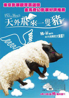 When Pigs Have Wings - Poster - Taïwan