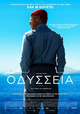 L'Odyssée - Poster - Greece