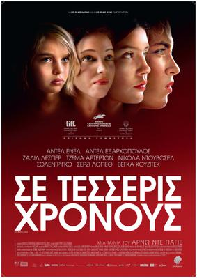 Orphan - Poster - Greece