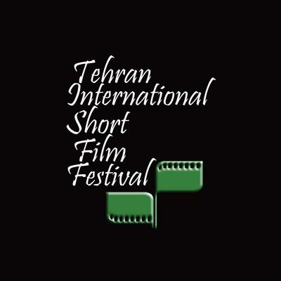 Tehran International Short Film Festival - 2003